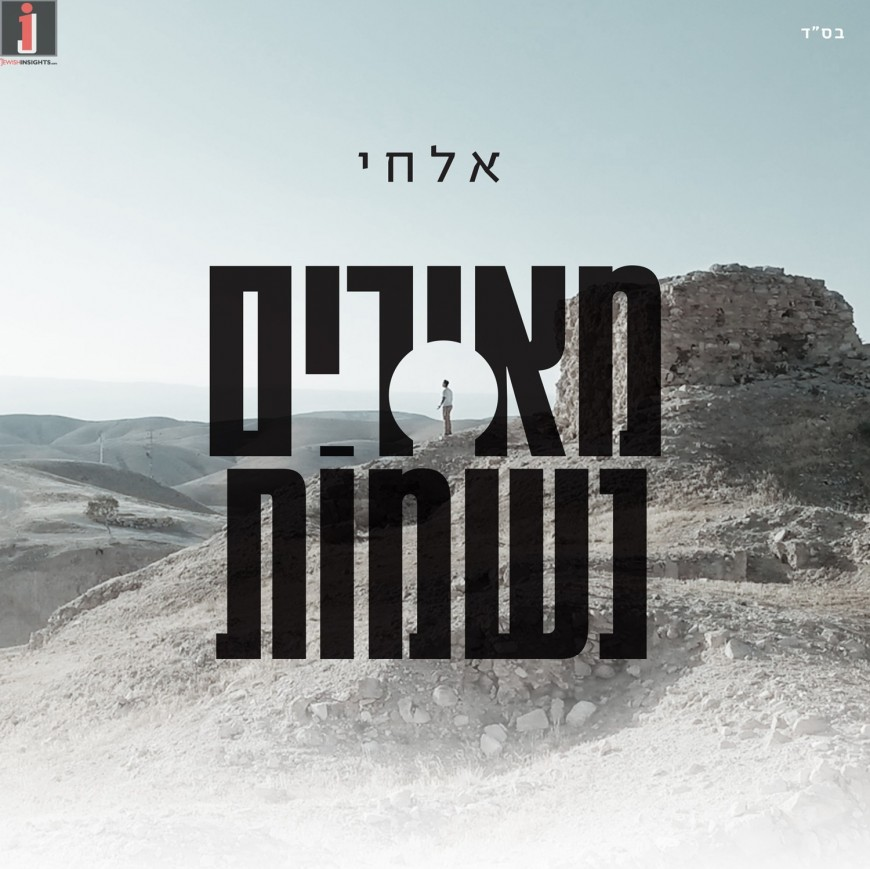 "The Video ""Meirim Neshamot"" of Elchai's Second Single Off His Debut Album Illuminates Souls"