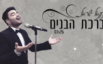 "Natanel Israel ""Birkat HaBanim"" A Cover of ""Yesimcha"" by Avraham Fried"