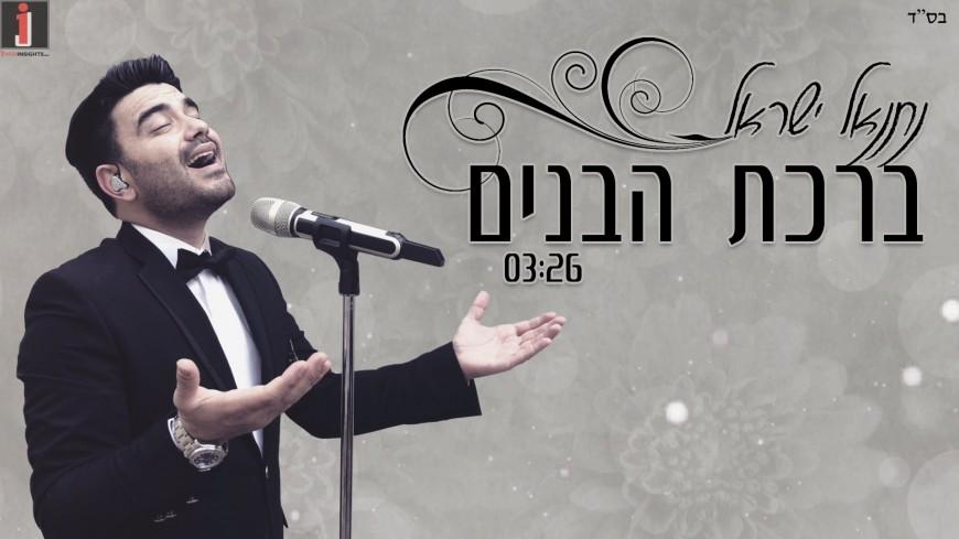 "Natanel Israel ""Birkat HaBanim"" A Cover of ""Yesimcha"" by Avraham Fried"