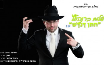 """Chattan Dandash"" The New Single From Shalom Barenholtz"