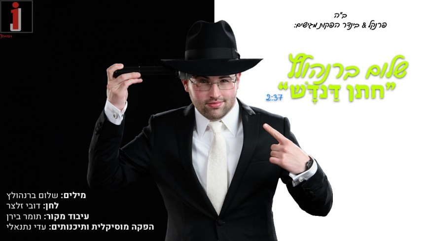 """Chattan Dandash"" The New Single From Shalom Barenholtz"