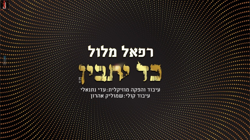 "Raphael Melloul Prepares You For Shavous ""Kad Yasvin"""