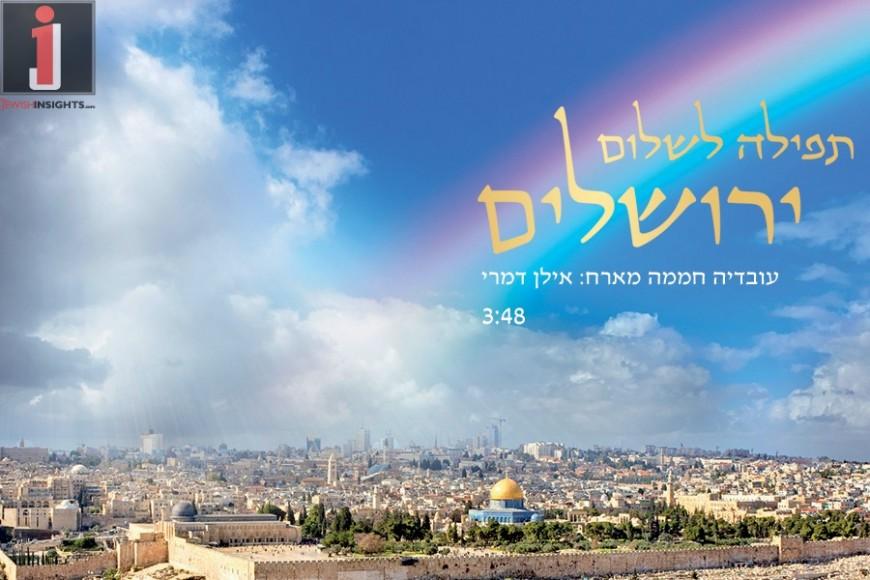 Music For Shabbos Yerusholayim: Ovadia Chamama feat. Ilan Damari