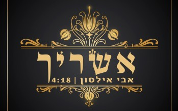 "Avi Ilson Sings The The Child of Israel ""Ashrecha"""