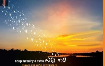 """Aviad Daraf & Segev's Friends Sing in His Memory """"V'Zeh Nisgav"""""""