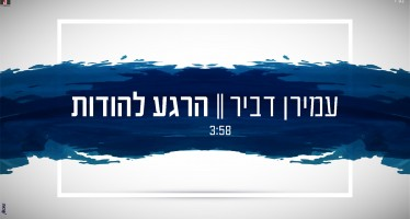 """Harega L'hodot"" Amiran Dvir In A Moving Ballad (single)"