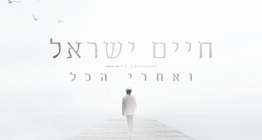 V'acharei Hakol: Chaim Israel With A New & Exciting Single