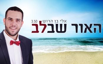 "Singer Eli Ben Harush Releases His Fourth Single ""Ha'Or Shebalev"""