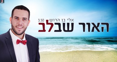 "Singer Eli Ben Harush Releases His Fourth Single ""Ha'Or Shebalev"""