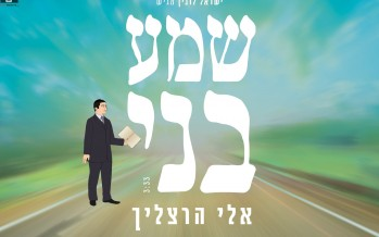 "Eli Herzlich Returns With A New Hit ""Shema Beni"""