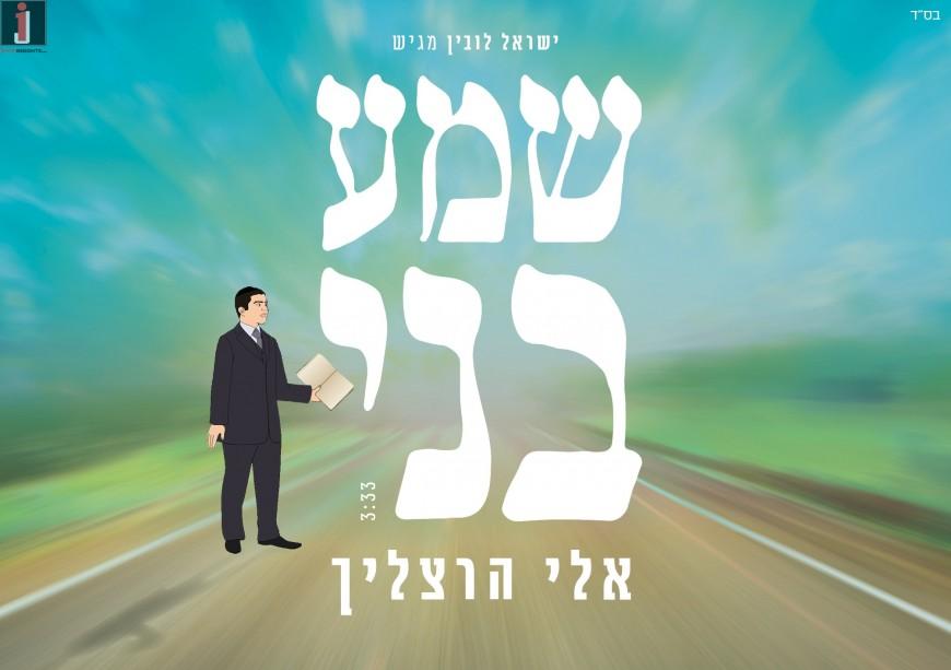 "Eli Herzlich Returns With A New Hit ""Shema Beni"""