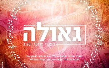 "Mendy Jerufi Releases New Song In Honor of Lag Baomer ""Geulah"""