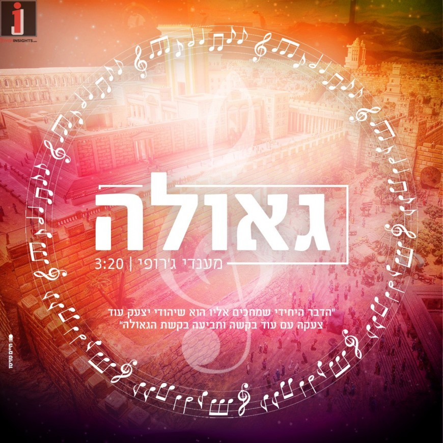 """Mendy Jerufi Releases New Song In Honor of Lag Baomer """"Geulah"""""""
