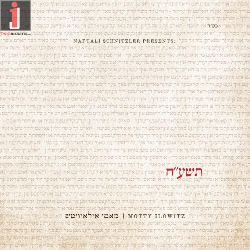 "Motty Ilowitz Releases His Second Album: 5778 – תשע""ח"