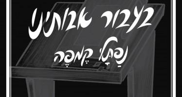 "Naftali Kempeh With A New Single Off His Upcoming Debut Album ""Ba'avur Avoseinu"""