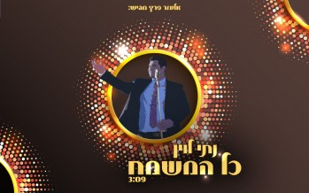 "Nati Levin In A New Single ""Kol Hamesameach"""