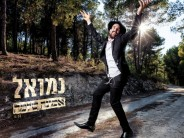 """The Flavor of The Past: Nemouel In A New Single – """"Emunah Shleimah"""""""