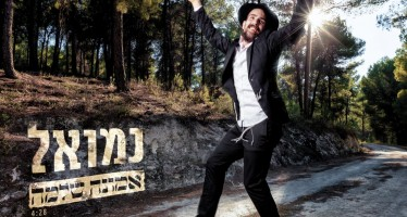 "The Flavor of The Past: Nemouel In A New Single – ""Emunah Shleimah"""