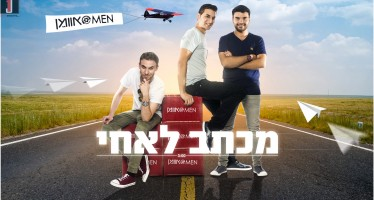 Omen/אוומן: The Jewish Pop Group With A New Single