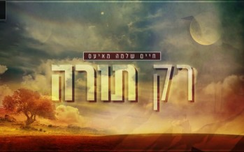 "Chaim Shlomo Mayesz With A New Cover For Shavous ""Rak HaTorah"""