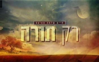 "Chaim Shlomo Mayesz With A New Cover For Shavous ""Rak HaTorah"""