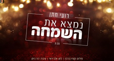 "Roy Hatan ""Nimtza Et HaSimcha"" Debut Single"