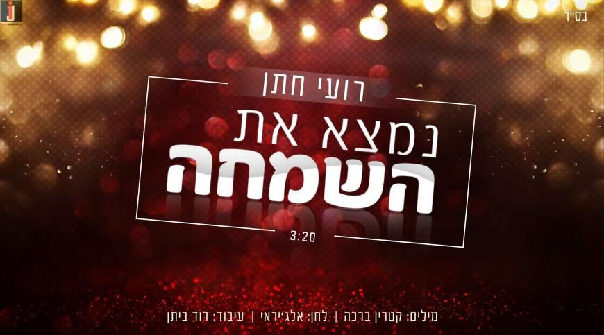 """Roy Hatan """"Nimtza Et HaSimcha"""" Debut Single"""