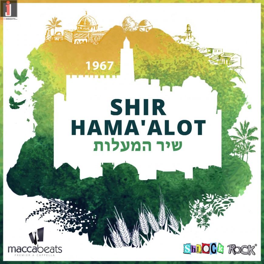 Shlock Rock and The Maccabeats – Shir Hama'alot