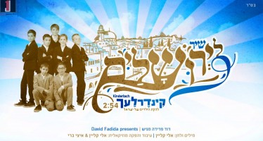 Shir L'Yerushalayim: The Kinderlach & Trump Sing For Yerusholayim