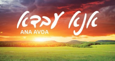 Rabbi Yosi Lowenbraun – Ana Avda – NEW SINGLE!