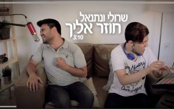 Sruli & Netanel – Chozer Eilecha (Agam Buchbut Cover)