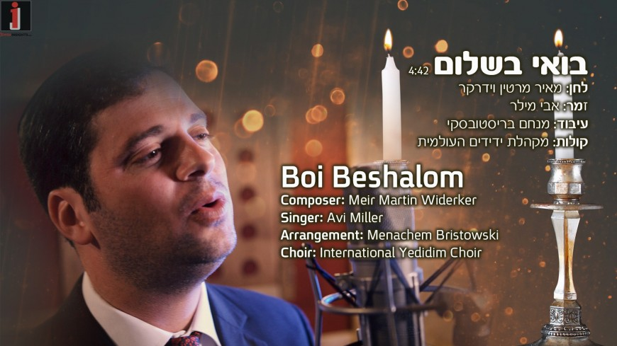 "During The Busy Wedding Season: A Fresh Version of ""Bo'i B'shalom"""