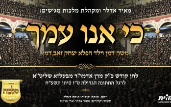 "A 72 Minute Hit! The Malchus Choir & Meir Adler Present: ""Ki Anu Amecha"""