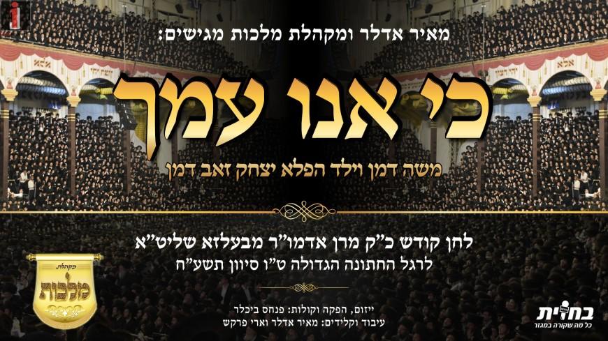"""A 72 Minute Hit! The Malchus Choir & Meir Adler Present: """"Ki Anu Amecha"""""""