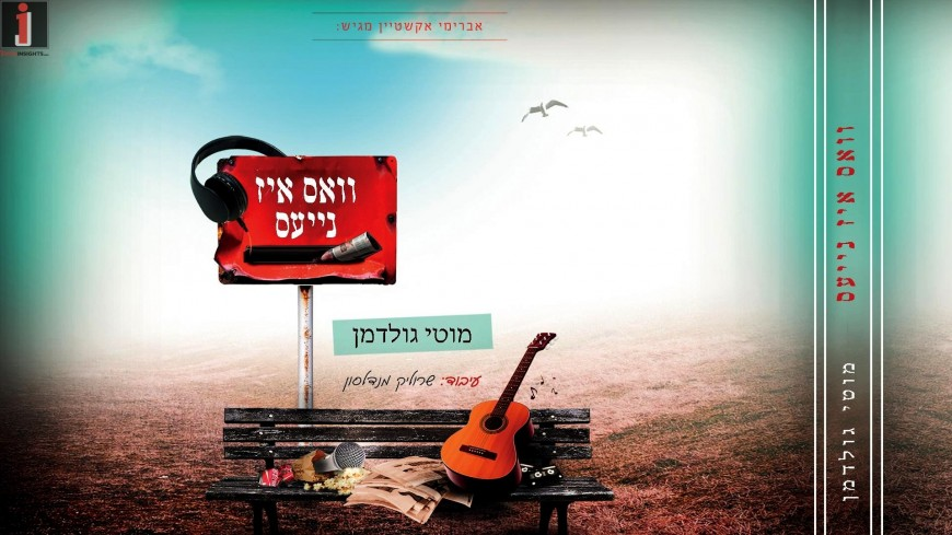 """Vos iz Neias?"" The Hot News In The Jewish Music World"