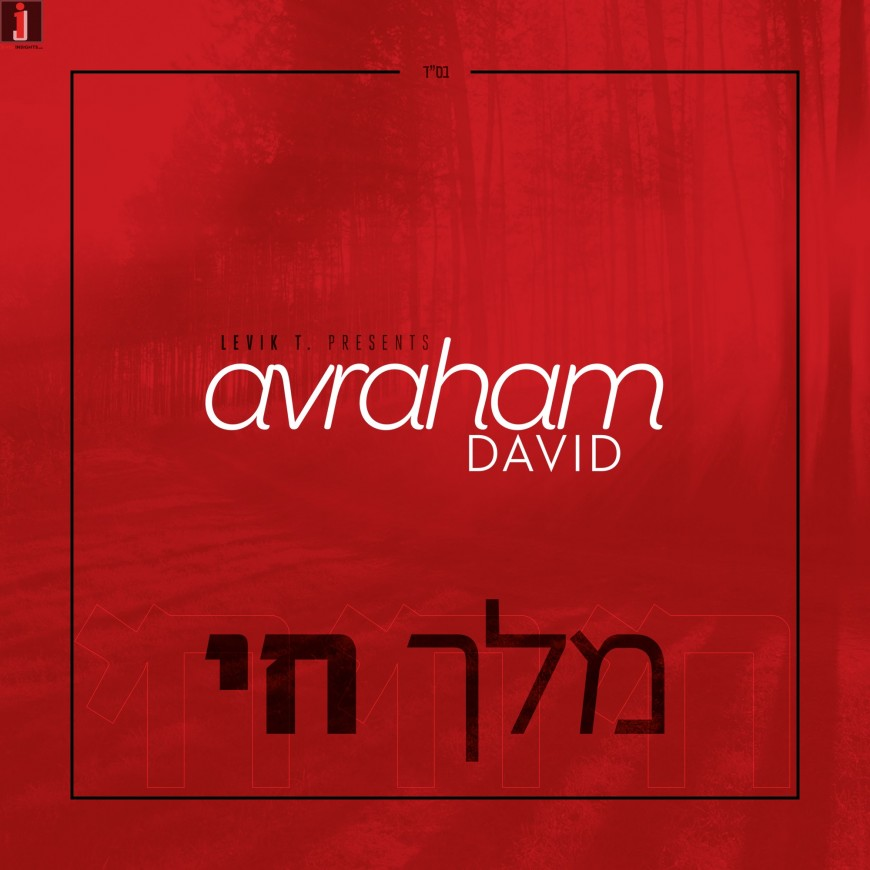 Avraham David Reveals: The Anthem That Drives The World Was Composed in Yiddish 90 Years Ago