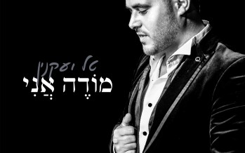 """Tal Vaknin Preforms """"Modeh Ani"""" by Omer Adam In A Way You Hever Heard Before: Four Different Languages [Official Music Video]"""