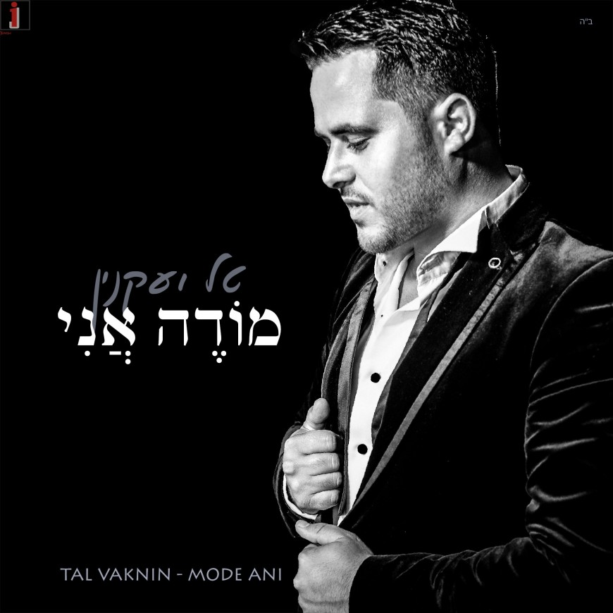 "Tal Vaknin Preforms ""Modeh Ani"" by Omer Adam In A Way You Hever Heard Before: Four Different Languages [Official Music Video]"