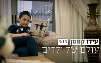 "A Moment Before His Bar Mitzvah ""Olam Shel Yeladim"""