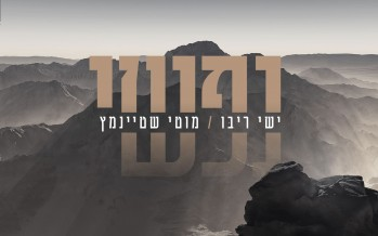 "Connecting Worlds: The Revolutionary Duet Of The Two Giants In Jewish Music – Ishay Ribo & Motty Steinmetz ""Nafshi"""