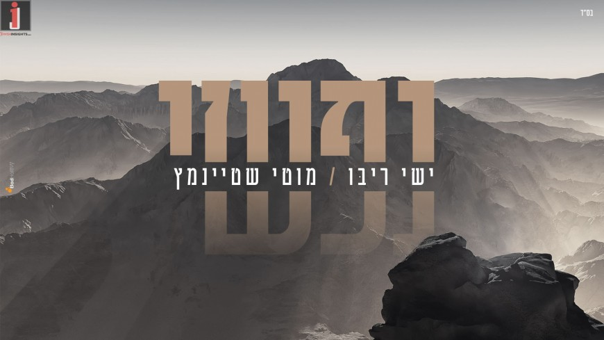 """Connecting Worlds: The Revolutionary Duet Of The Two Giants In Jewish Music – Ishay Ribo & Motty Steinmetz """"Nafshi"""""""