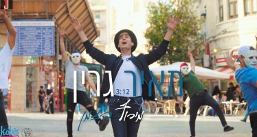 "Meir Green's New Single & Music Video ""Marutz Hazman"""