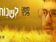 "Breaking From The Routine: Moshe Feld In A New Single – ""Leshanot"""