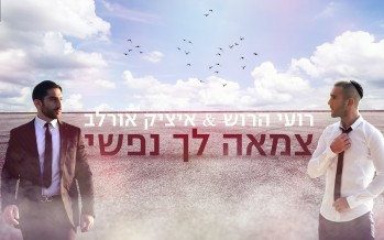 """Tzama Lecha Nafshi"" Roi Harush & Itzik Orlev [Lyrical Video]"