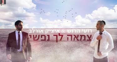 """""""Tzama Lecha Nafshi"""" Roi Harush & Itzik Orlev [Lyrical Video]"""