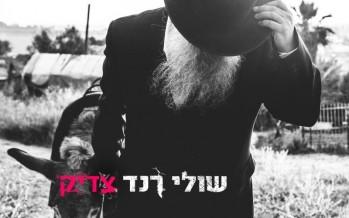 Shuli Rand – Tzaddik