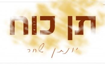 "The Prayer of Israel's Defense Attorney Was Refreshed – Yonathan Shahar Seeks ""Ten Koach"""