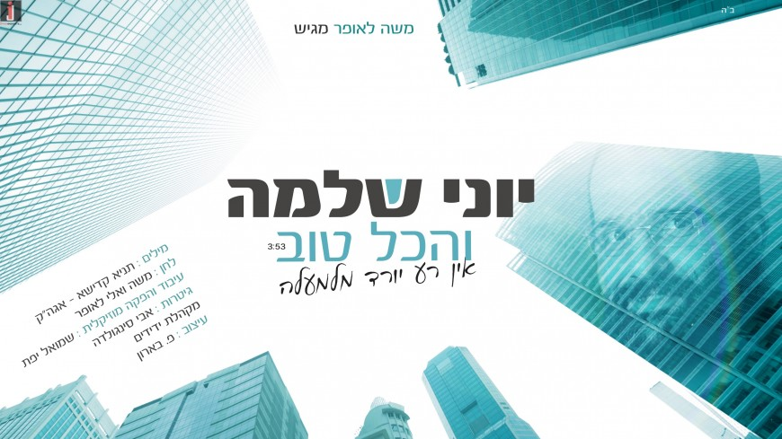"In honor of The Simcha: The Song That Was Shelved Is Finally Released In A Completely New Way ""V'Hakol Tov"""