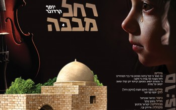 "Yosef Karduner With A New Song That Bursts With Emotion ""Rachel Mevakah"""