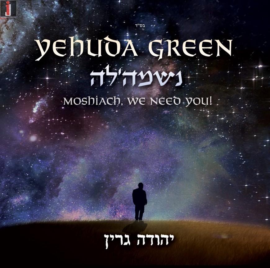 Yehuda Green – Neshamele – Moshiach, We Need You! – AUDIO PREVIEW